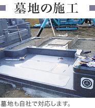 墓地の施工
