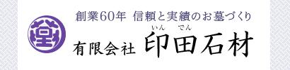 お墓・墓石はお任せください。創業60年の製造直売で価格も抑えられます|兵庫県小野市 有限会社 印田石材