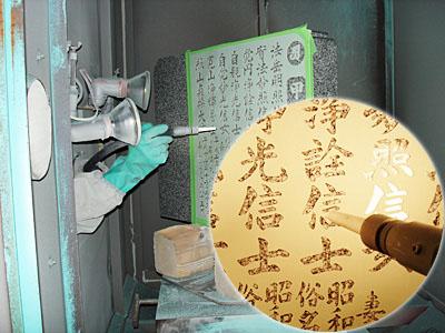 作業工程:6【彫刻作業】